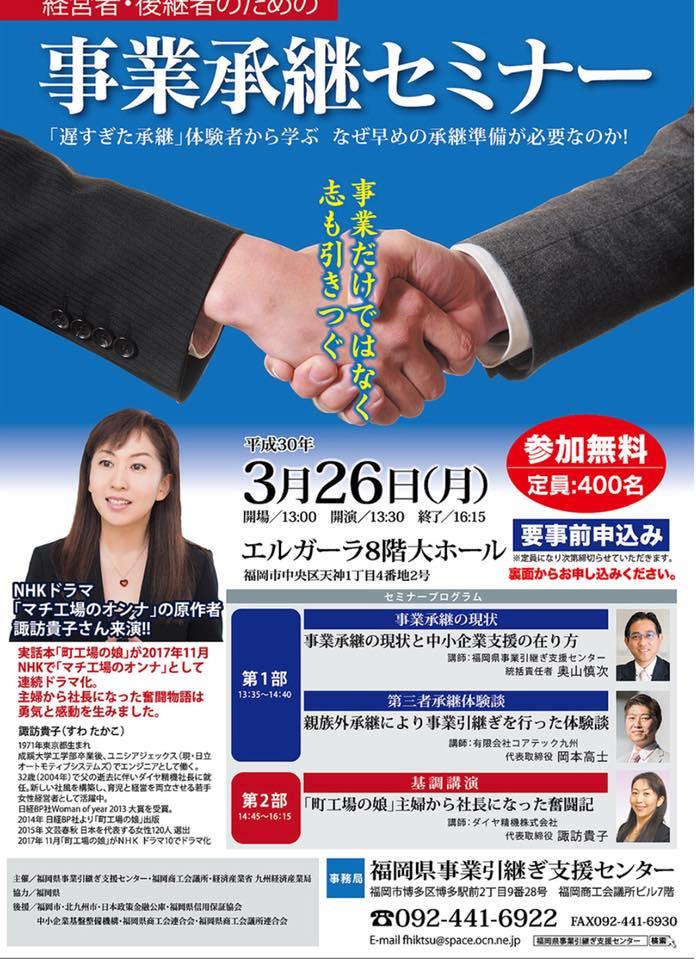 3月26日開催の事業承継セミナー パネリスト