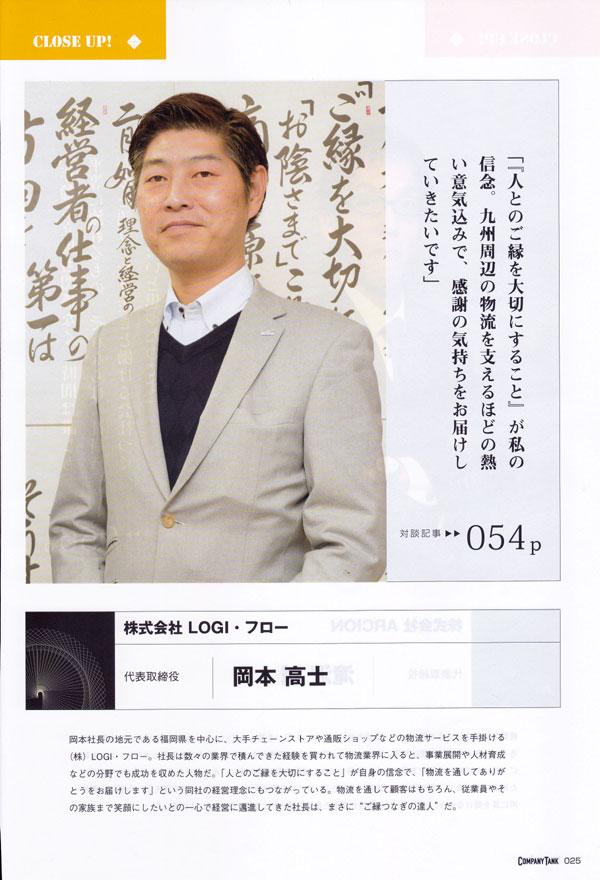 「COMPANY TANK」3月号掲載