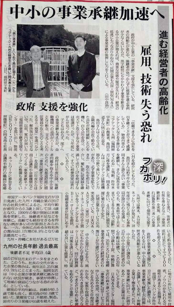 西日本新聞3月20日掲載記事