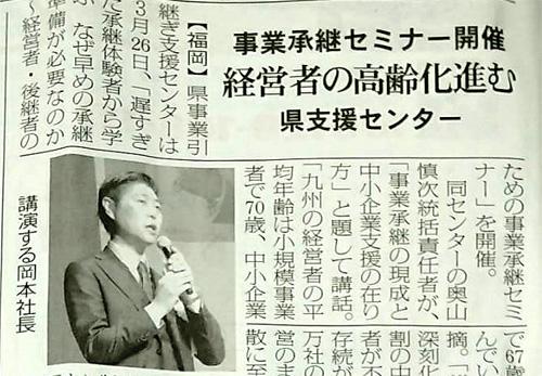 物流専門新聞『物流Weekly』4月2日掲載記事より